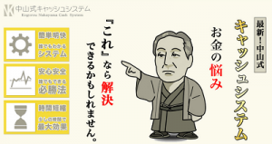 中山式キャッシュシステム