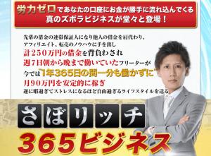さぼリッチ365