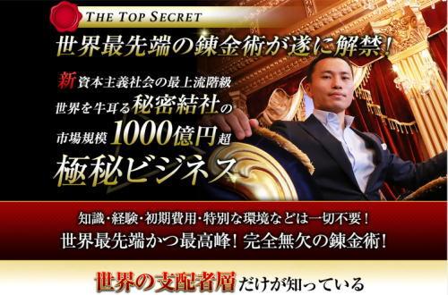 日本人超変革プロジェクト