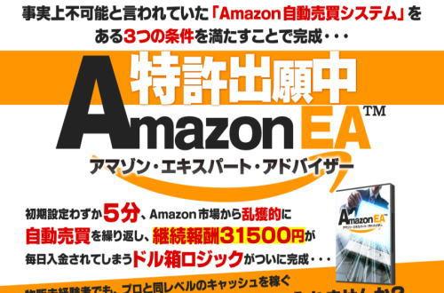 AmazonEA