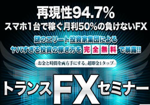 超1タップトランスFXセミナー5