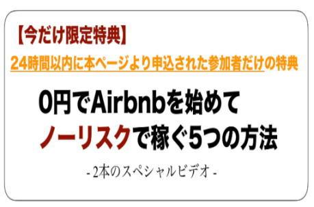 airbnb%e5%ae%9f%e8%b7%b5%e3%83%9e%e3%83%8b%e3%83%a5%e3%82%a2%e3%83%ab7