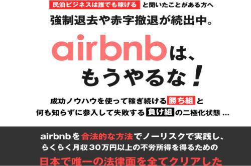airbnb%e5%ae%9f%e8%b7%b5%e3%83%9e%e3%83%8b%e3%83%a5%e3%82%a2%e3%83%ab2