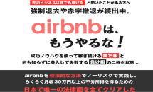 airbnb%e5%ae%9f%e8%b7%b5%e3%83%9e%e3%83%8b%e3%83%a5%e3%82%a2%e3%83%ab3