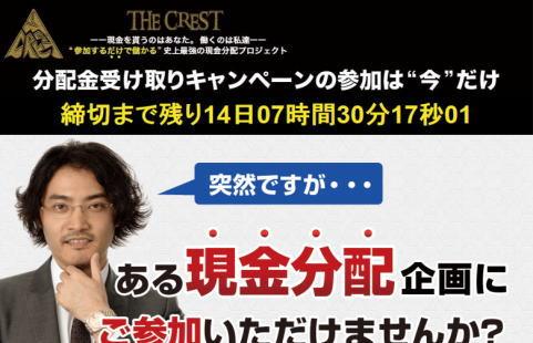 thecrest5