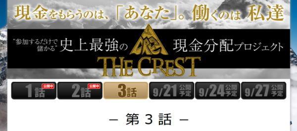 thecrest6