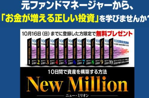 mew-million3