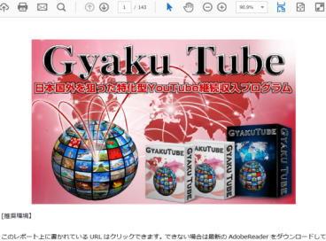Gyaku Tube3