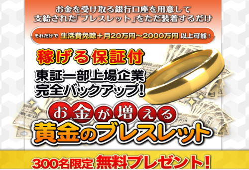 お金が増える黄金のブレスレット