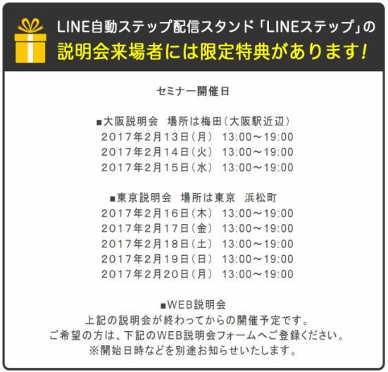 LINE@ステップ3