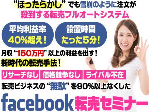 facebook転売セミナー4