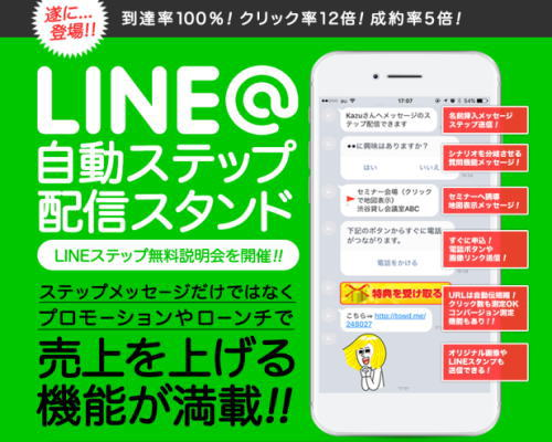 LINE@ステップ