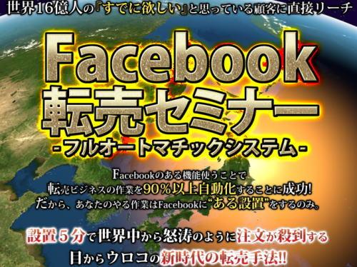facebook転売セミナー3